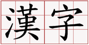 kanji n5