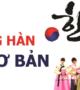 Bảng chữ cái tiếng Hàn và phiên âm cực dễ đọc