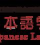 Tìm hiểu Học viện nhật ngữ Kasuga